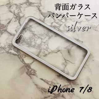 シルバー⭐️高級感・耐衝撃⭐️クリア⭐️背面ガラス(iPhoneケース)