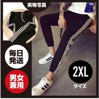 2XLsize ジョガーパンツ ジャージ スキニー サイドラインパンツ 男女兼用(その他)