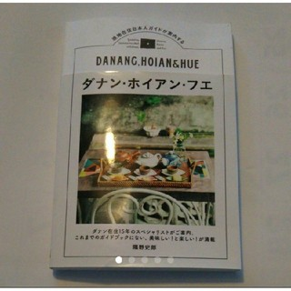 ダナン・ホイアン・フエ 現地在住日本人ガイドが案内する
