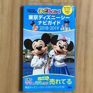 講談社 - 【ディズニーシー】子どもといく東京ディズニーシーナビガイド2018-2019