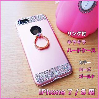 iPhone 7 / 8用 キラキラ ハードケース ローズゴールド リング付(iPhoneケース)