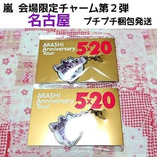 アラシ(嵐)の嵐 5×20チャーム 名古屋 2個セット(アイドルグッズ)