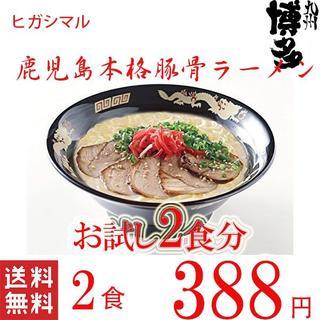 ラーメン 最安値 ヒガシマル  人気  激うま 本格 豚骨ラーメン 2食分 (ボクサーパンツ)