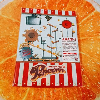 アラシ(嵐)の嵐 Popcorn DVD(ミュージック)