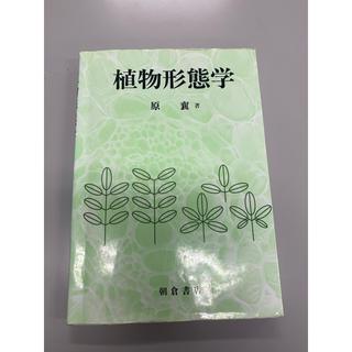 植物形態学(参考書)