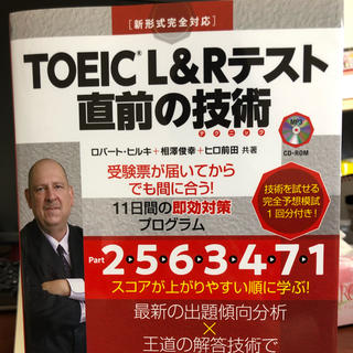 toeic 直前の技術(資格/検定)