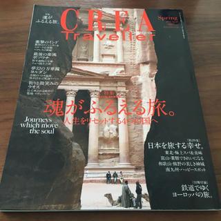 CREA Traveller クレア・トラベラー  魂がふるえる旅。(地図/旅行ガイド)