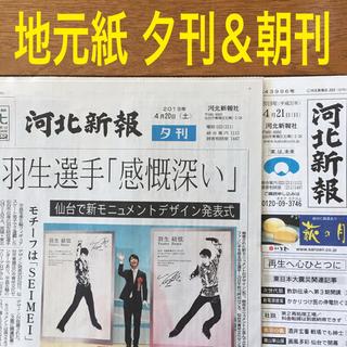 羽生結弦さま 地元紙 河北新報 夕刊&朝刊(印刷物)