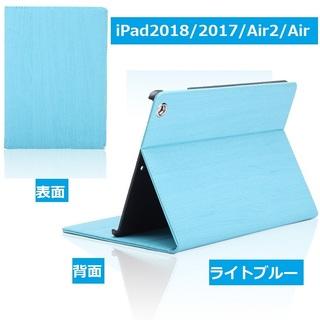 おまけ付き♪値引きあり♡木目パターン iPadカバー New9.7インチ(iPadケース)