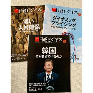 ニッケイビーピー(日経BP)の日経ビジネス  3冊(ビジネス/経済)