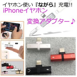 超コンパクト♪イヤホン&充電♪ iPhone用 2in1変換アダプター(その他)