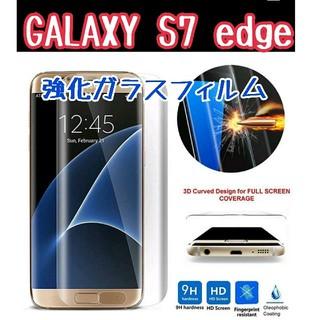 GALAXY S7 edge  SC-02H SCV33 フルカバー ガラス(保護フィルム)