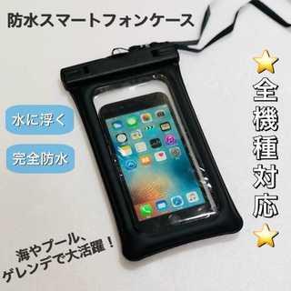 ブラック⭐️完全防水・防塵⭐️ 防水ケース ⭐(iPhoneケース)