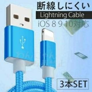 アップル(Apple)の☆☆純正品質のカッコいいスカイブルー!Lightningケーブル1m×3本!☆☆(バッテリー/充電器)