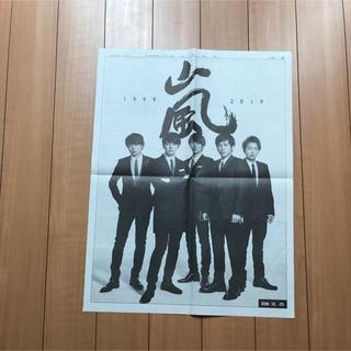 嵐 読売新聞 11月11/3嵐のページのみ(アイドルグッズ)