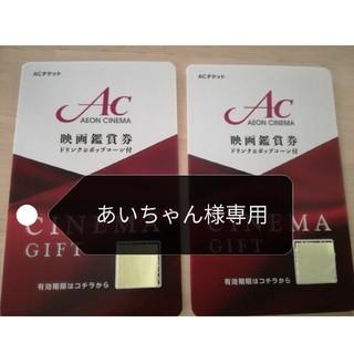 あいちゃん様専用★イオンシネマの映画券ドリンク&ポップコーン付 2枚セットで(その他)