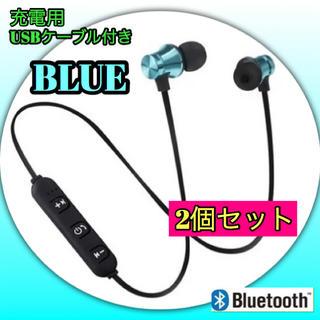 ☆ブルー2個☆bluetooth マグネット式ワイヤレスイヤホン(ヘッドフォン/イヤフォン)
