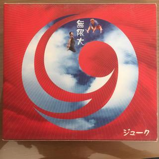 「無限大」 19(ジューク)(ポップス/ロック(邦楽))