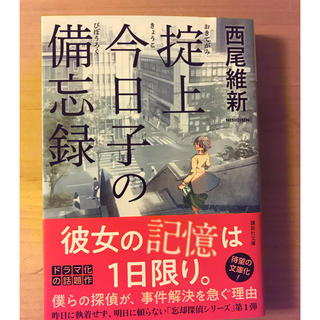 文庫本「掟上今日子の備忘録」(文学/小説)