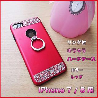 iPhone 7 / 8用 キラキラ ハードケース レッド リング付(iPhoneケース)