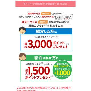 ラクテン(Rakuten)の楽天モバイル紹介(その他)