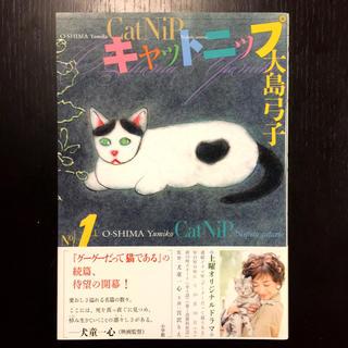 キャットニップ = CatNip 1.  大島弓子