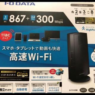 アイオーデータ(IODATA)のI-O DATA 無線LANルーター WN-AC1167R(PC周辺機器)