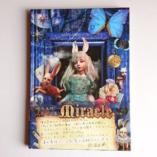 Miracle~奇跡~ 清水真理人形作品集
