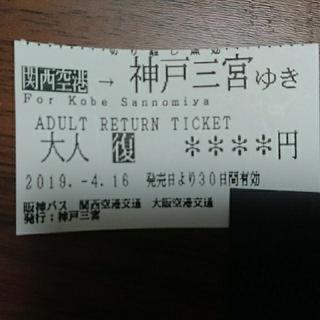 関空リムジンバス 乗車券 関空⇒三宮(その他)