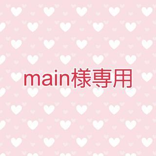 【main様専用】筆記体 Xperia(Androidケース)
