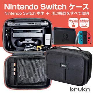【新品】NINTENDO SWITCHケース【ブラック】送料無料(携帯用ゲーム本体)