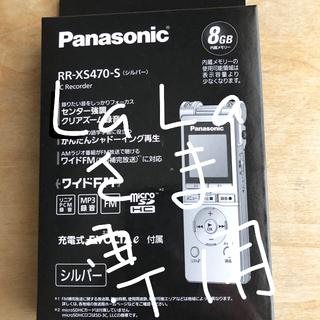 パナソニック(Panasonic)のパナソニックFMラジオ付ICレコーダー RS-S470-S(その他)