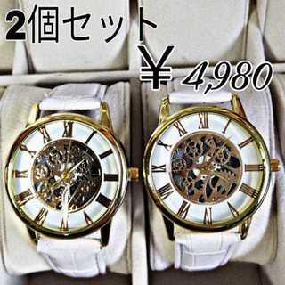 二個セット 腕時計?ホワイト ゴールド スケルトン シースルー ペアウォッチ(腕時計(アナログ))