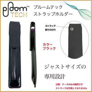 PloomTECH ケース ストラップ ホルダー レザー ブラック(タバコグッズ)