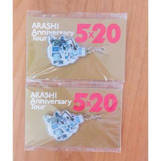 アラシ(嵐)の嵐 5×20 東京 限定チャーム 第二弾(アイドルグッズ)