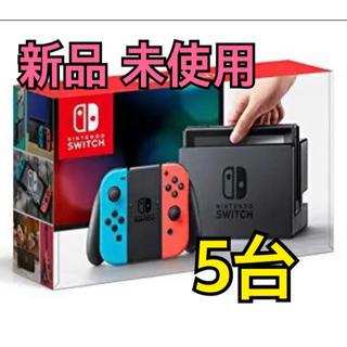 ニンテンドースイッチ(Nintendo Switch)のニンテンドースイッチ 5台(家庭用ゲーム本体)