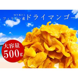 ドライマンゴー500g セブ島産 送料無料(フルーツ)