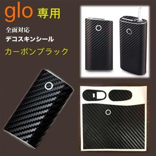 グロー glo 専用 スキンシール デコシール カーボン ブラック(タバコグッズ)
