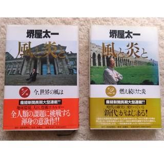 【2冊で480円】風と炎と 1部・2部 堺屋太一著