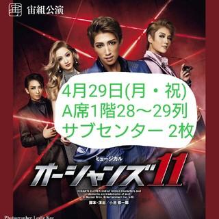宝塚 宙組 オーシャンズ11 A席2枚(ミュージカル)