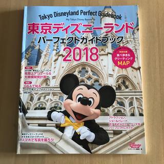ディズニー(Disney)の東京ディズニーランド パーフェクトブック(アート/エンタメ/ホビー)