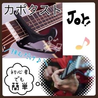 カポタスト☆エレキ フォーク ギター 音程調整 送料込