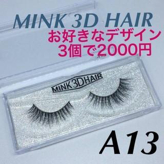 3D ミンク つけまつ毛 つけまつげ 13 インスタで大人気☆海外 セレブ愛用(つけまつげ)
