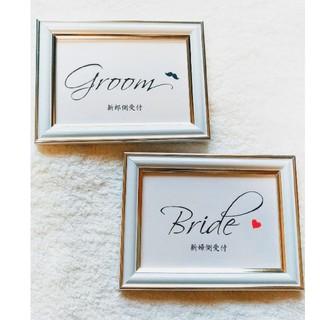 nanako様専用【フレーム2つ付き】受付サイン 結婚式【お名前入り】(ウェルカムボード)