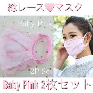 ベビーピンク2枚セット✨PM2.5や花粉症、風邪予防♡洗える!総レース布マスク(その他)