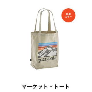パタゴニア(patagonia)のasu様専用!パタゴニアトートバック♡(トートバッグ)