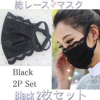 ブラック2枚セット✨PM2.5や花粉症、風邪予防♡洗える!総レース布マスク(日用品/生活雑貨)