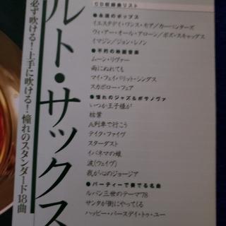 美品アルトサックスのしらべCD2枚 緑川英徳 二冊 CD X 4(サックス)