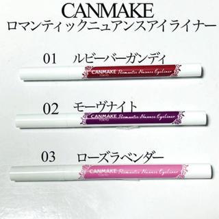 キャンメイク(CANMAKE)のキャンメイク ロマンティックニュアンスアイライナー 3本セット(アイライナー)