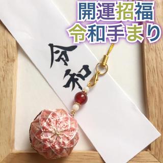 2019-11開運招福令和手まり(慶寿カラー、梅桜)(バッグチャーム)